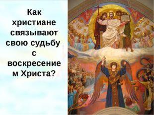 Как христиане связывают свою судьбу с воскресением Христа? Страшный Суд. Стен