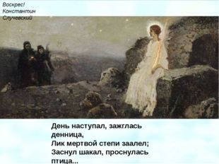 День наступал, зажглась денница, Лик мертвой степи заалел; Заснул шакал, прос
