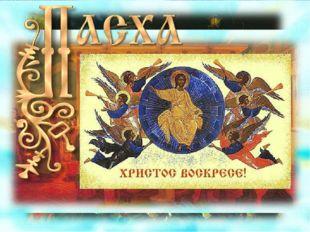 Пасха: Н.Устинов, Ю.Кузенкова, Бычков В.А.