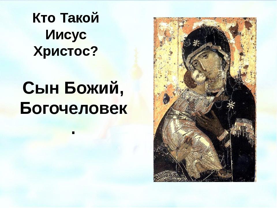 Кто Такой Иисус Христос? Сын Божий, Богочеловек. Владимирская икона Божией Ма...