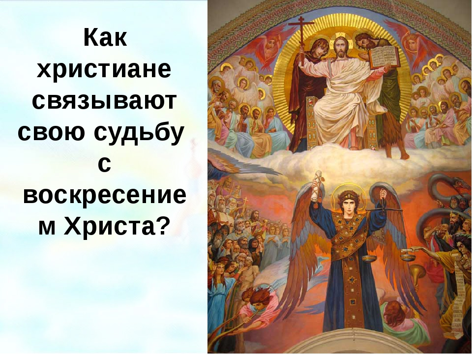 Как христиане связывают свою судьбу с воскресением Христа? Страшный Суд. Стен...