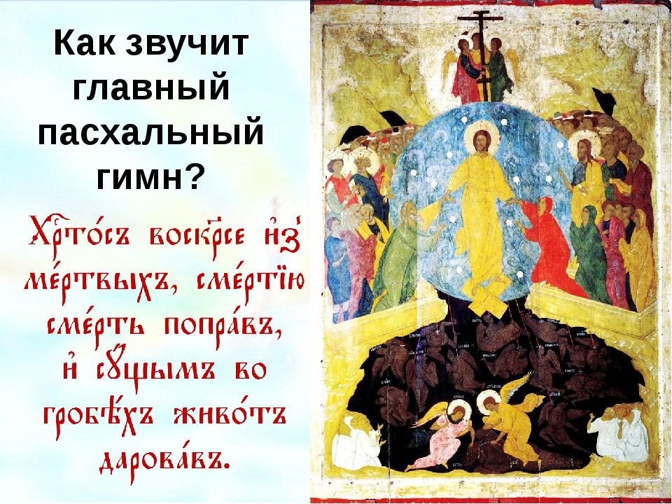Как звучит главный пасхальный гимн? Сошествие во ад. Мастерская Дионисия,1502...