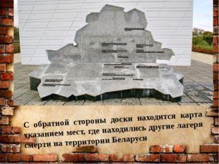 С обратной стороны доски находится карта указанием мест, где находились други