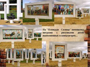 """На""""Площади Солнца""""помещены витражи с рисунками детей выполненных в концлаге"""
