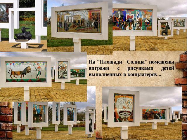 """На""""Площади Солнца""""помещены витражи с рисунками детей выполненных в концлаге..."""