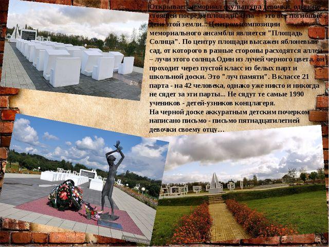 Открывает мемориал скульптура девочки, одиноко стоящей посреди площади. Она —...