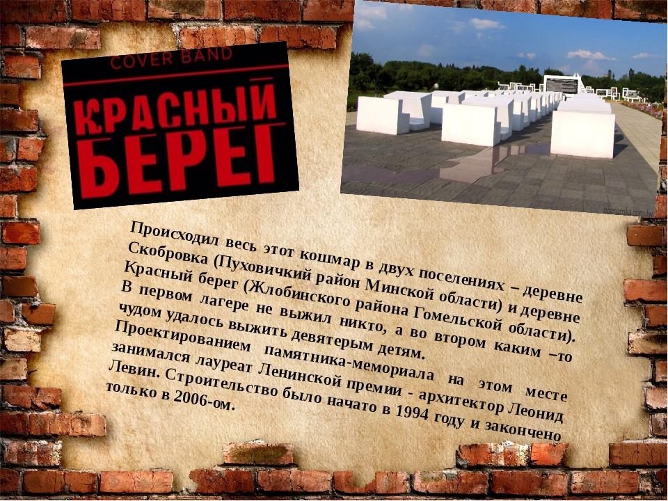Происходил весь этот кошмар в двух поселениях – деревне Скобровка (Пуховичкий...