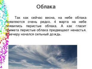 Так как сейчас весна, на небе облака появляются очень редко. 4 марта на неб