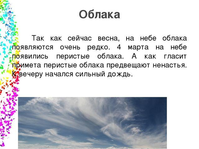 Так как сейчас весна, на небе облака появляются очень редко. 4 марта на неб...