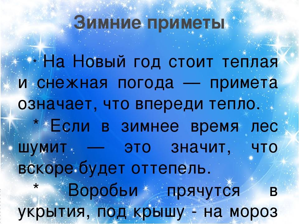 * На Новый год стоит теплая и снежная погода — примета означает, что впереди...
