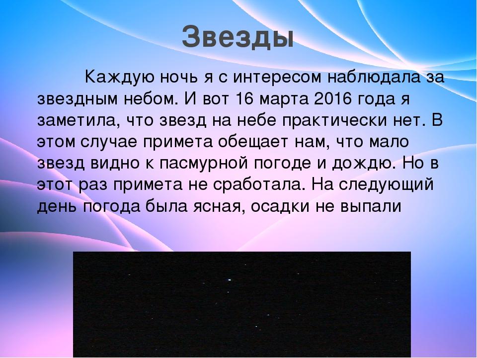 Каждую ночь я с интересом наблюдала за звездным небом. И вот 16 марта 2016...