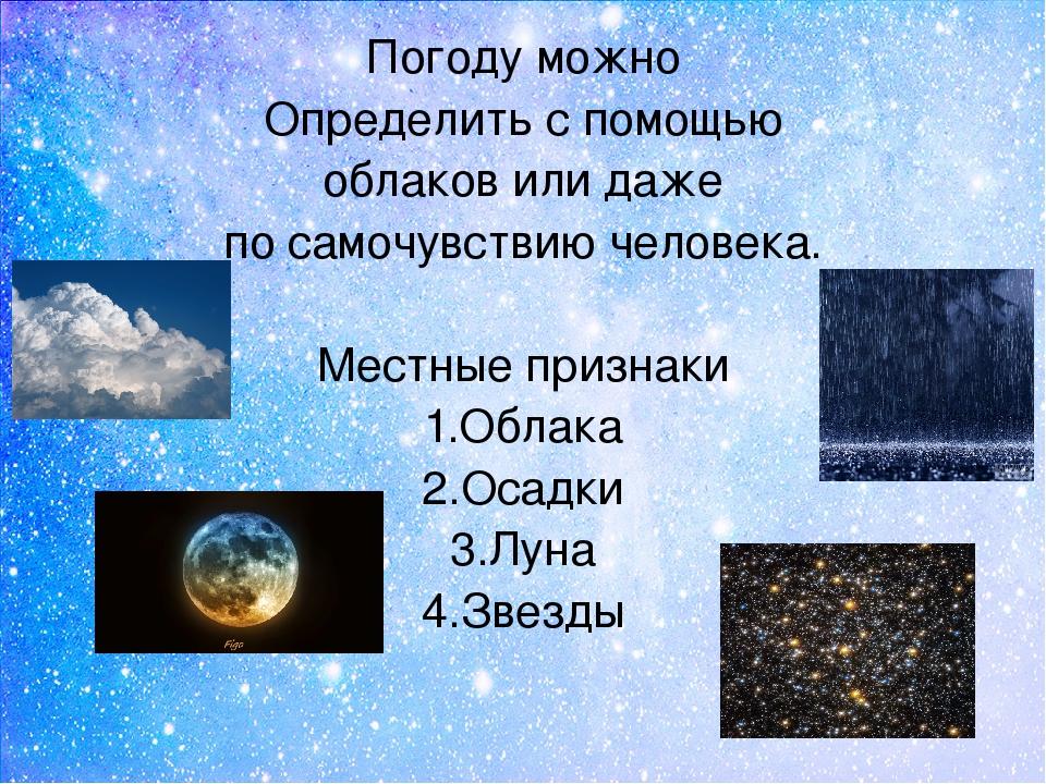 Погоду можно Определить с помощью облаков или даже по самочувствию человека....