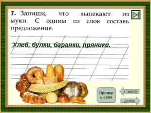 к тексту далее Проверь себя Хлеб, булки, баранки, пряники.