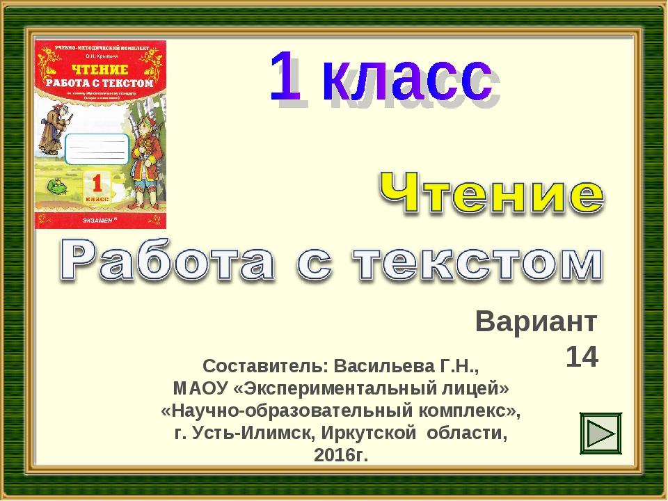 Вариант 14 Составитель: Васильева Г.Н., МАОУ «Экспериментальный лицей» «Научн...