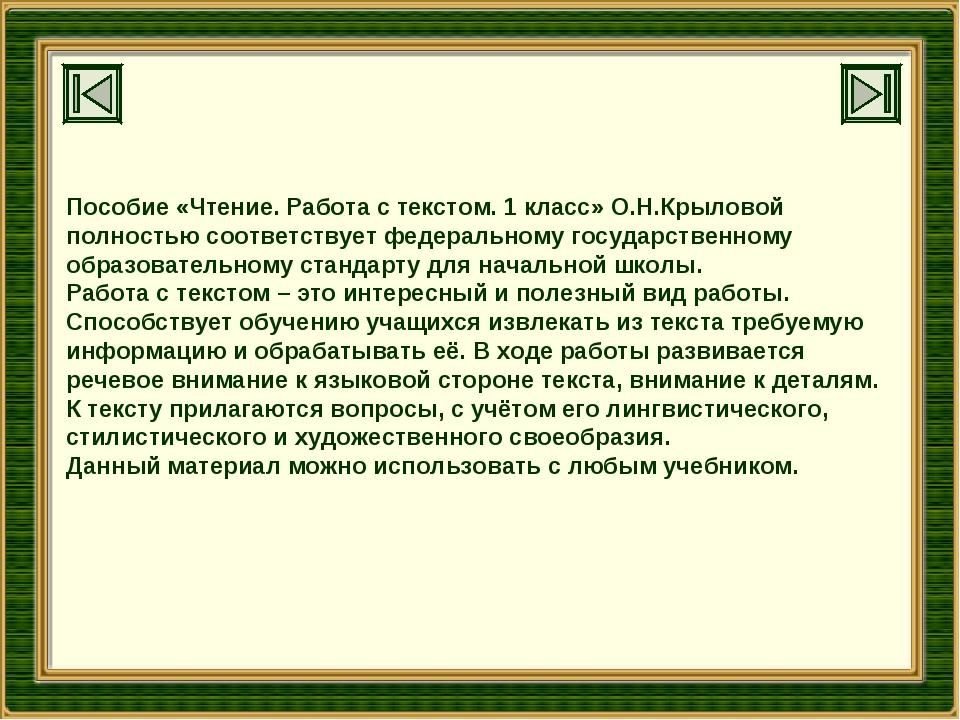Пособие «Чтение. Работа с текстом. 1 класс» О.Н.Крыловой полностью соответств...
