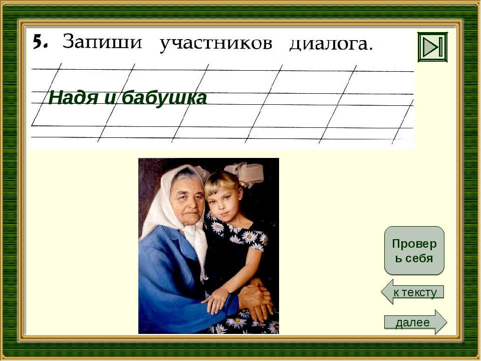 к тексту далее Проверь себя Надя и бабушка