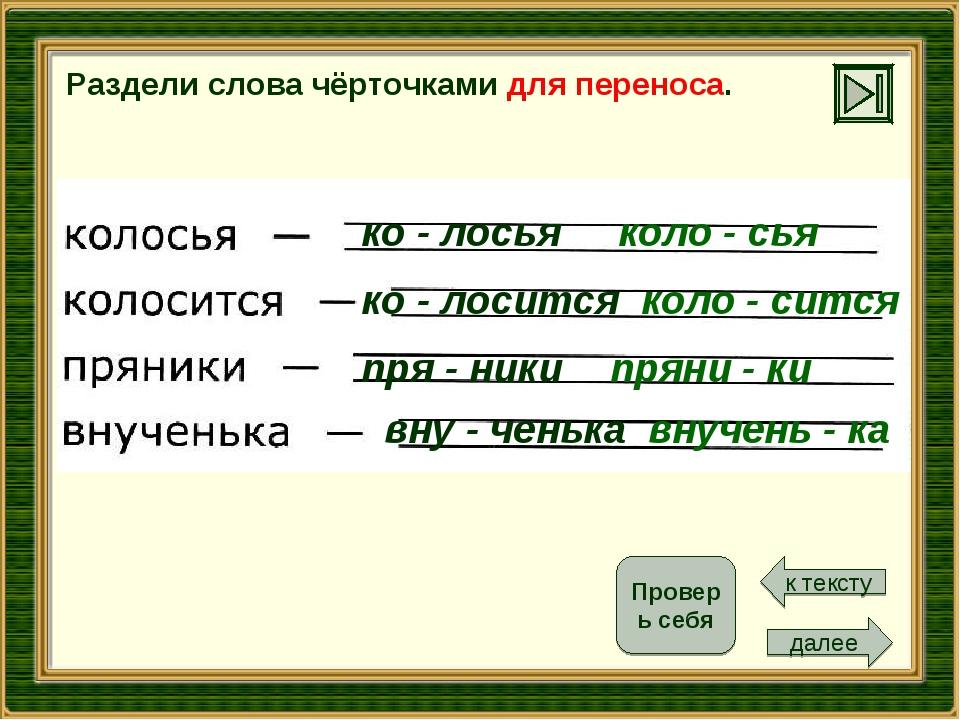 далее Проверь себя к тексту Раздели слова чёрточками для переноса. ко - лосья...