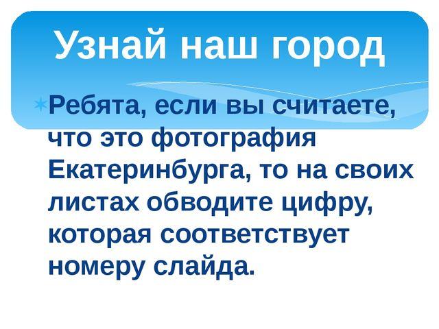 Ребята, если вы считаете, что это фотография Екатеринбурга, то на своих листа...