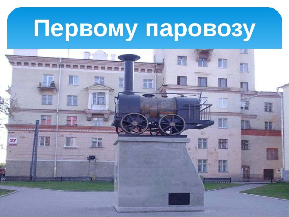 Первому паровозу