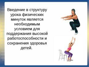 Введение в структуру урока физических минуток является необходимым условием д