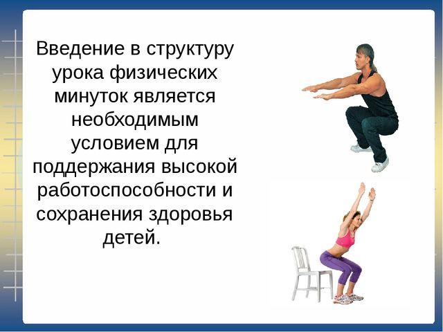 Введение в структуру урока физических минуток является необходимым условием д...
