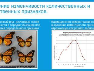 Изучение изменчивости количественных и качественных признаков. Вариационный р