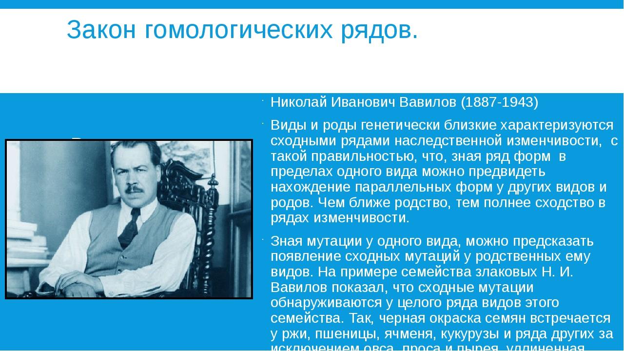Закон гомологических рядов. Николай Иванович Вавилов (1887-1943) Виды и роды...