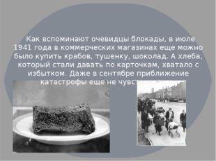 Как вспоминают очевидцы блокады, в июле 1941 года в коммерческих магазинах е