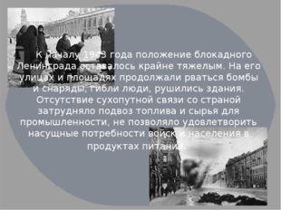 К началу 1943 года положение блокадного Ленинграда оставалось крайне тяжелым