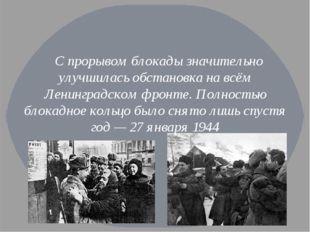 С прорывом блокады значительно улучшилась обстановка на всём Ленинградском ф
