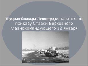 Прорыв блокады Ленинграданачался по приказу Ставки Верховного главнокоманду