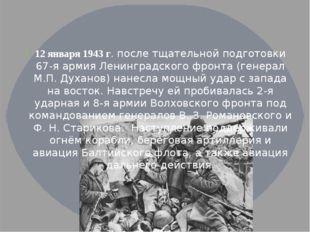 12 января 1943 г. после тщательной подготовки 67-я армия Ленинградского фрон