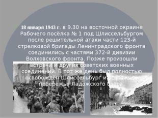 18 января 1943 г. в 9.30 на восточной окраине Рабочего посёлка № 1 под Шлисс