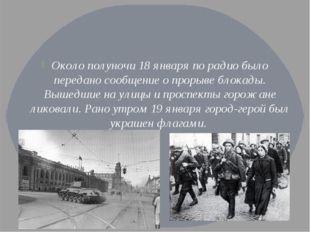 Около полуночи 18 января по радио было передано сообщение о прорыве блокады.