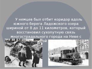 У немцев был отбит коридор вдоль южного берега Ладожского озера шириной от