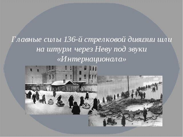 Главные силы 136-й стрелковой дивизии шли на штурм через Неву под звуки «Инт...