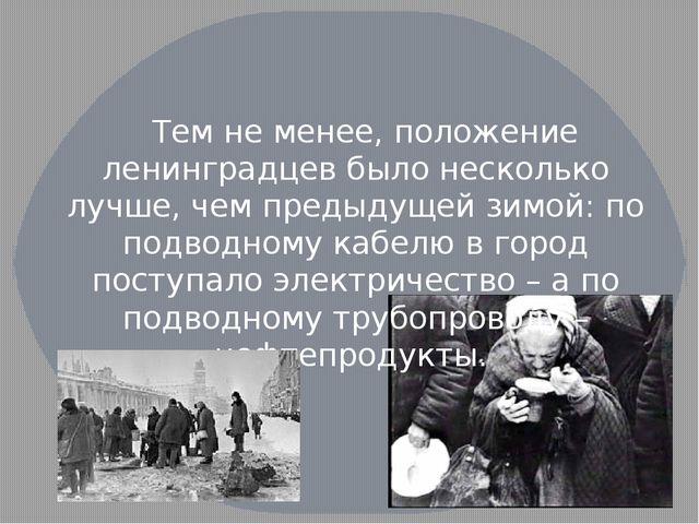 Тем не менее, положение ленинградцев было несколько лучше, чем предыдущей зи...