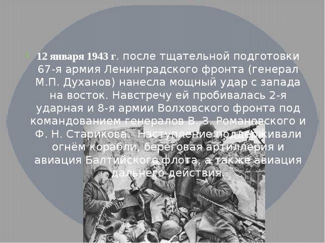 12 января 1943 г. после тщательной подготовки 67-я армия Ленинградского фрон...