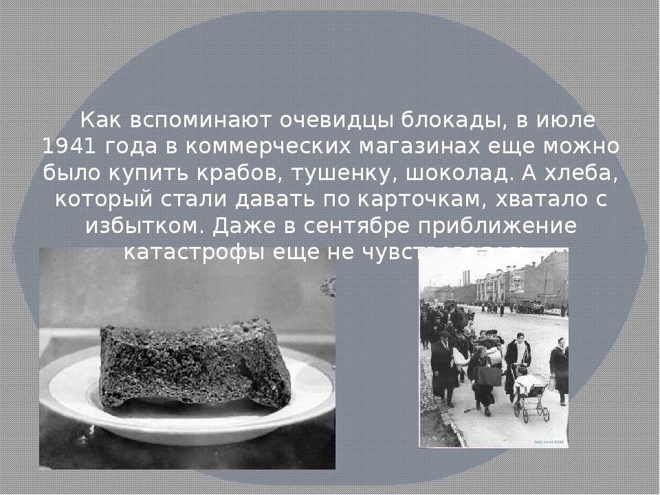 Как вспоминают очевидцы блокады, в июле 1941 года в коммерческих магазинах е...