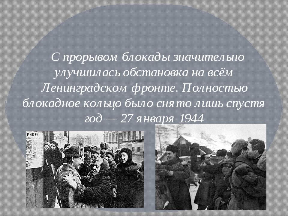 С прорывом блокады значительно улучшилась обстановка на всём Ленинградском ф...