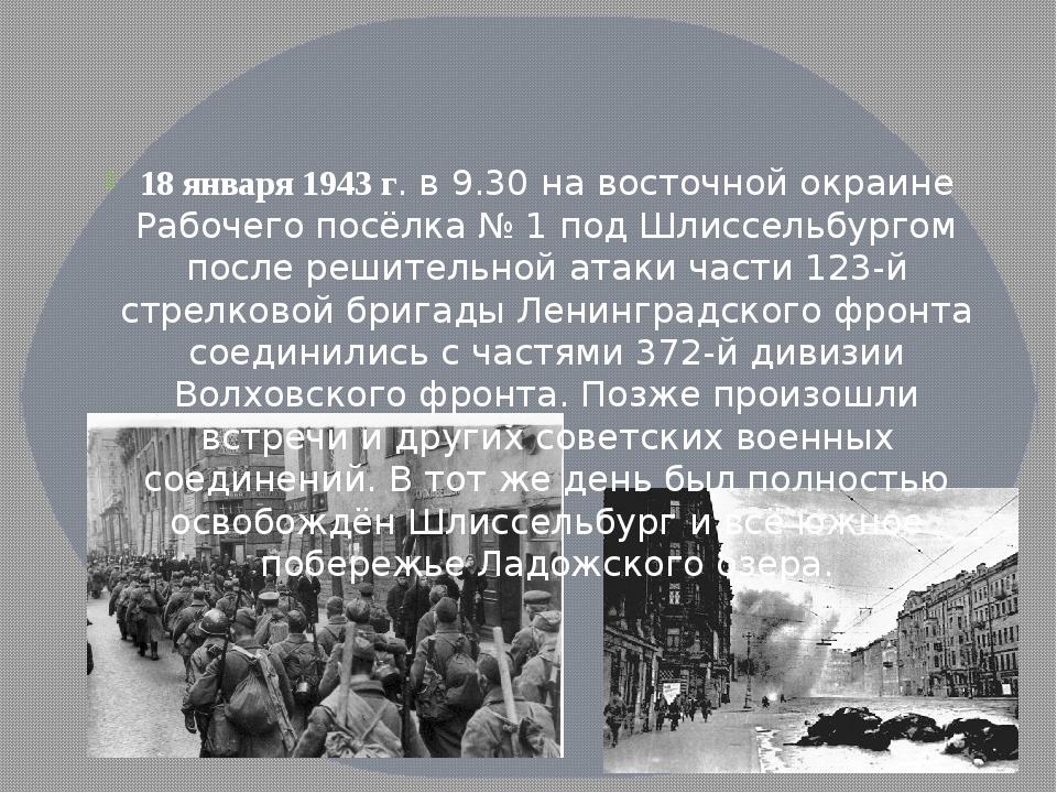 18 января 1943 г. в 9.30 на восточной окраине Рабочего посёлка № 1 под Шлисс...