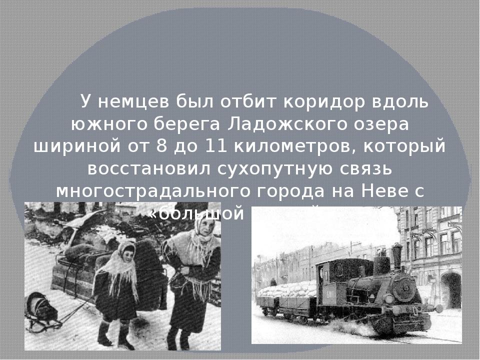 У немцев был отбит коридор вдоль южного берега Ладожского озера шириной от...