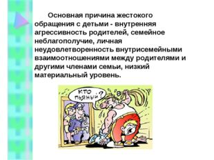Основная причина жестокого обращения с детьми - внутренняя агрессивность р