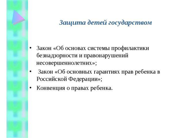 Защита детей государством Закон «Об основах системы профилактики безнадзорнос...