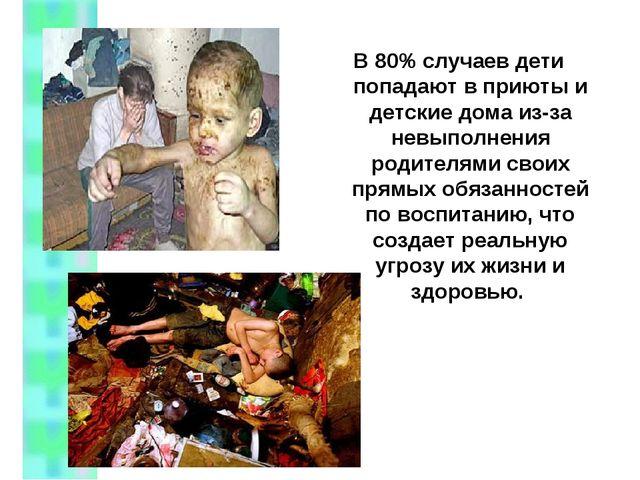 В 80% случаев дети попадают в приюты и детские дома из-за невыполнения родите...