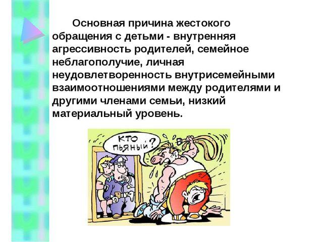 Основная причина жестокого обращения с детьми - внутренняя агрессивность р...