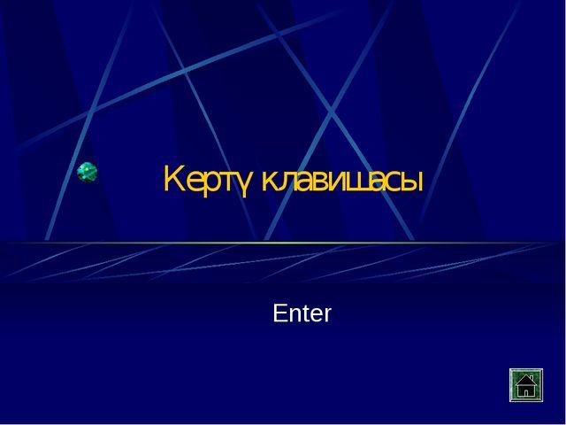 Кертү клавишасы Enter