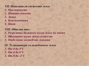 VII. Показатели свежести мяса Мраморность Питательность Запах Консистенция Цв