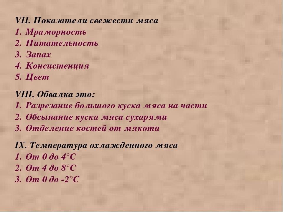 VII. Показатели свежести мяса Мраморность Питательность Запах Консистенция Цв...