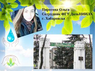 Пирогова Ольга Сотрудник ФГУ ДальНИИЛХ г. Хабаровска